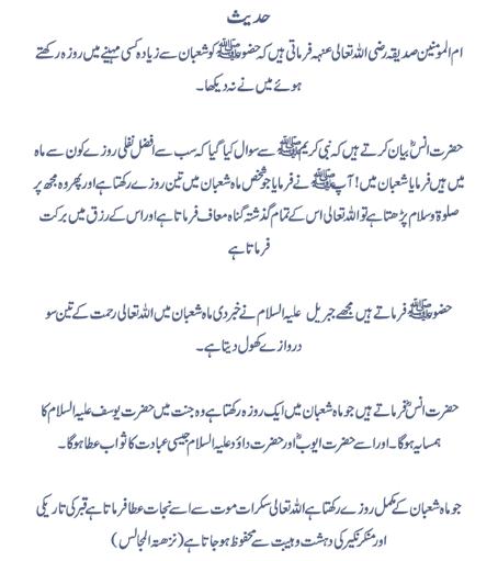 shab-ebarat-fasting