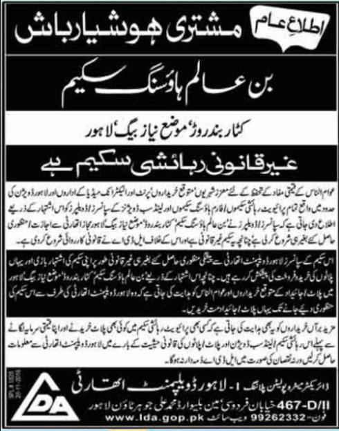 [illegal Scheme] Bin Alam City Lahore