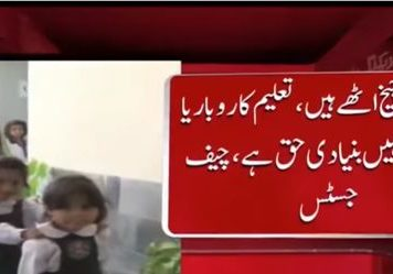 Appeal against Private Schools in SC