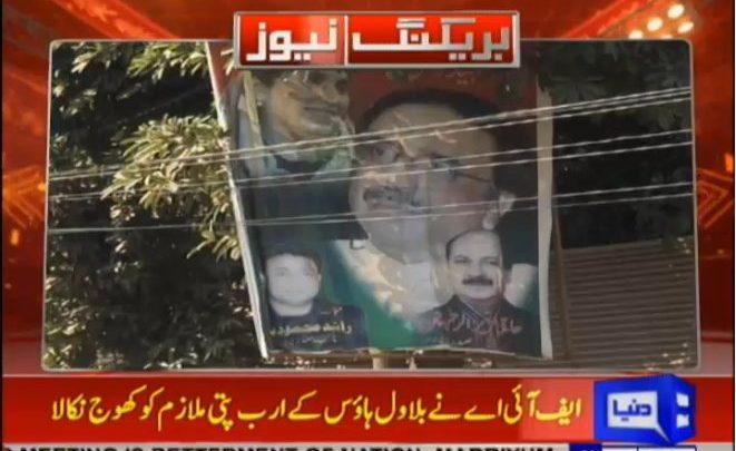 FIA Discovers Billionaire Butler of Bilawal House in Karachi