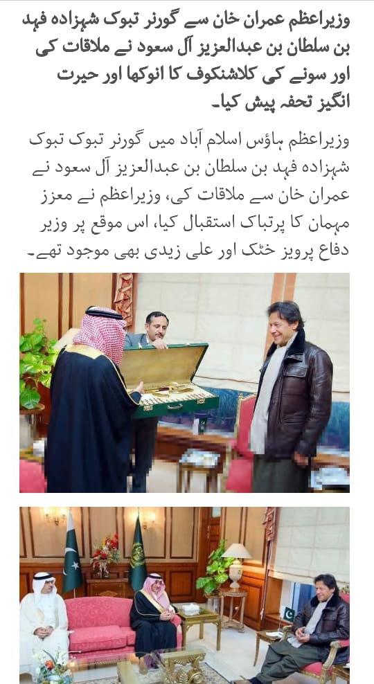 Governor of Tabuq gifts Golden Kalashnikov to Imran Khan urdu