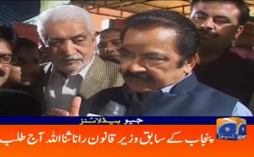 Rana Sanaullah Doesn't Appear in Front of JIT