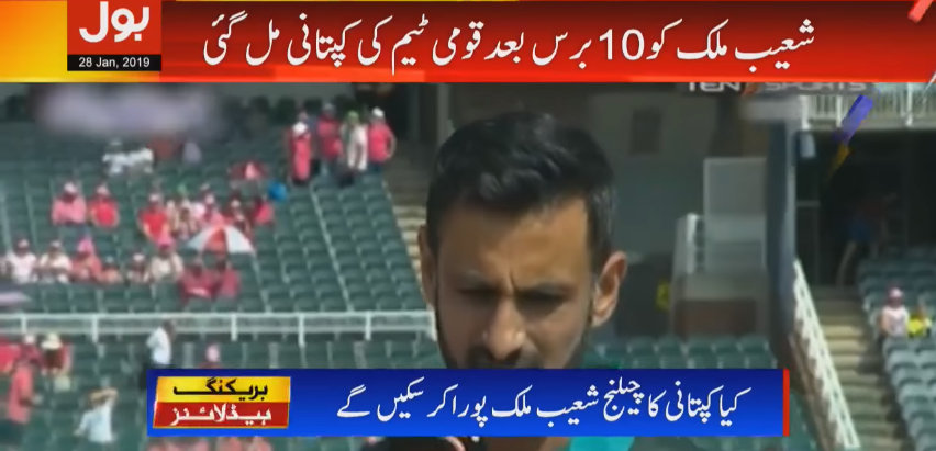 Shoaib Malik: Once Again Captain of Pakistani Cricket Team After 10 Years