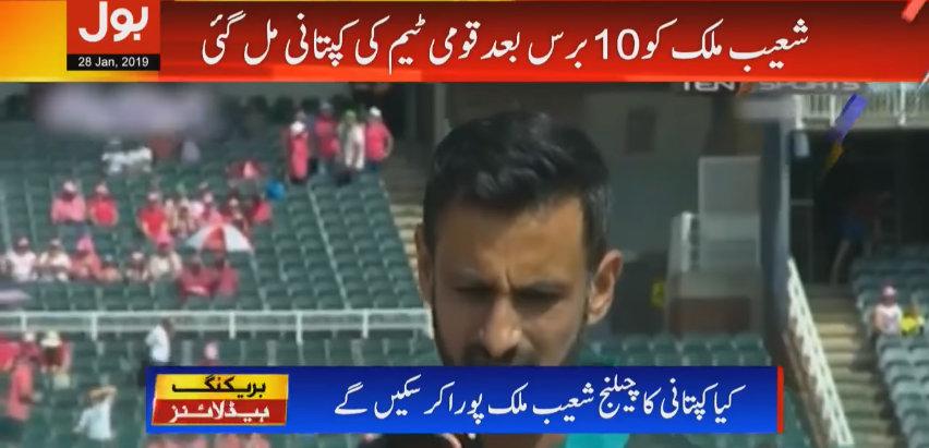 Shoaib Malik: Once Again Captain of Pakistani Cricket Team After 10 Years