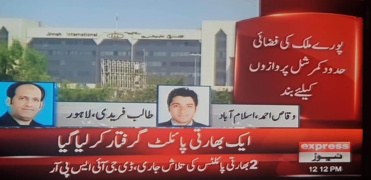 Commercial Flights Suspended in Pakistan