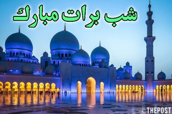 Shab e barat wishes and sms
