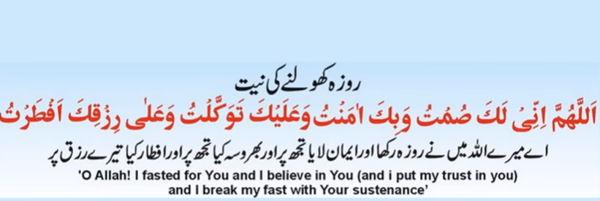 Iftar Dua for Ramadan