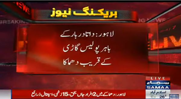 Data Darbar Blast on Wednesday